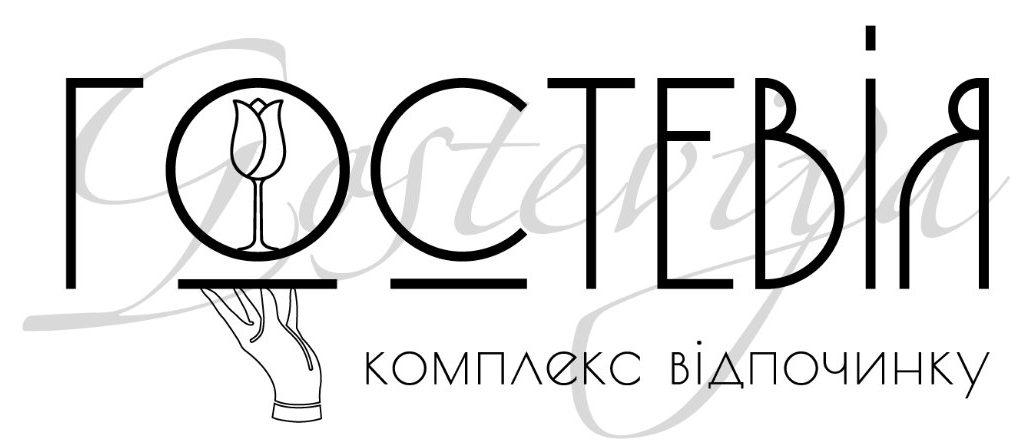 """Готельний комплекс """"Гостевiя"""", Вінницька область – офіційний сайт"""
